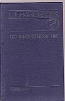 Справочник по физиотерапии