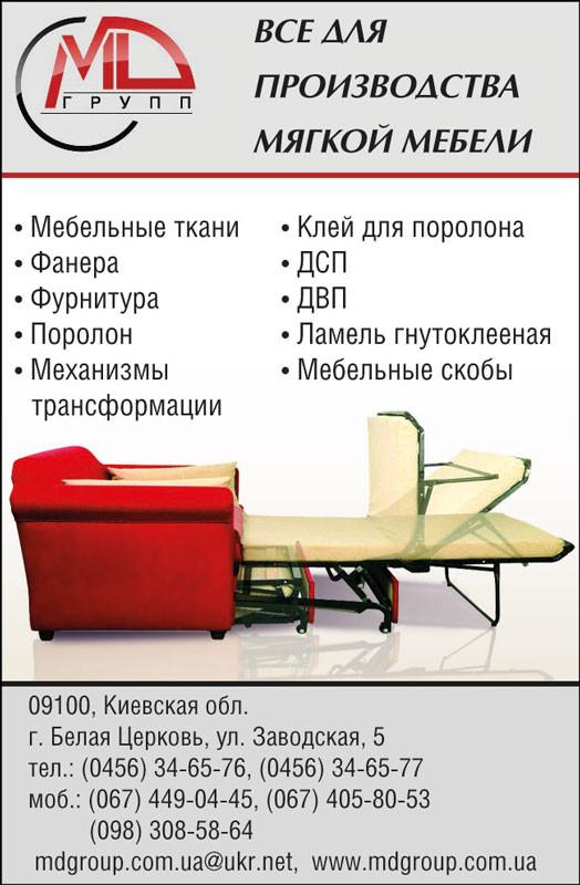 Фурнитура и комплектующие для мягкой мебели, цена 2,50 грн.,.
