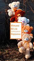 Плюшевый мишка медведь 80см Оригинальный подарок!