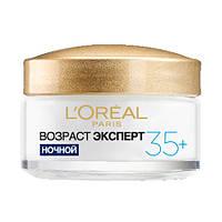 L`Oreal Трио Актив 35+ Night Cream - L`Oreal Ночной крем для лица от морщин Лореаль Возраст Эксперт 35+ (лучшая цена на оригинал в Украине) Баночка,
