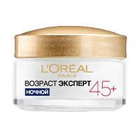 L`Oreal Трио Актив 45+ Night Cream - L`Oreal Ночной крем для лица от морщин Лореаль Возраст Эксперт 45+ (лучшая цена на оригинал в Украине) Баночка,