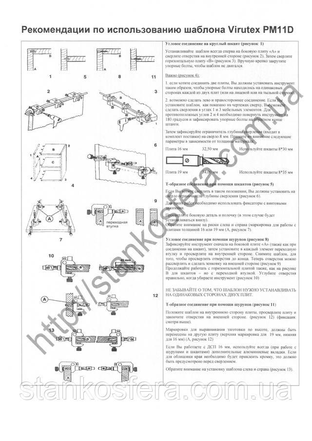 Шаблон сверления Virutex P11D инструкция на русском языке