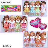 "Кукла Средняя ""Аленка"" в пакете 2013-12C-R"
