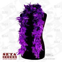Боа фиолетовое из натуральных перьев.