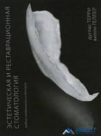 Эстетическая и реставрационная стоматология. Выбор материалов и методов. Дуглас Терри Вилли Геллер