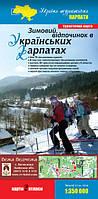 Туристична карта «Зимовий відпочинок в Українських Карпатах» 1:350000