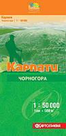 Карпати. Чорногора, Ворохта, Ясіня. Туристські маршрути. 1:50000 (2014р.)