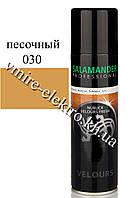 Краска для замши, нубука и велюра аэрозоль (песочный 030) Salamander 250 мл