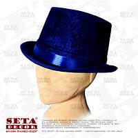 """Шляпа """"Синий Цилиндр"""" карнавальная."""