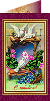"""Набор - открытка  для вышивки бисером """"С любовью″"""
