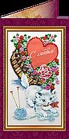 """Набор - открытка  для вышивки бисером """"С любовью-2″"""