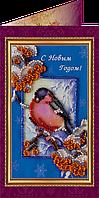 """Набор - открытка  для вышивки бисером """"С Новым годом-1″"""