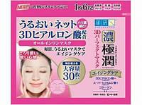 HADA LABO 3D PERFECT MASK  Увлажняющая тканевая маска, 30 шт.
