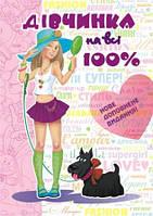 Довідники. Дівчинка на всі 100%. Настільна книга юної леді, 978-966-429-060-6