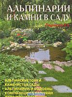 Лещинская. Альпинарии и камни в саду