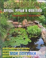 Лещинская. Водоемы в саду пруды, ручьи и фонтаны