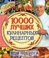 Красичкова. 10 000 лучших кулинарных рецептов