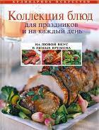 Коллекция блюд для праздников и на каждый день