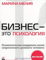 Бизнес - это психология. Психологические координаты жизни современного делового человека (аудиокнига MP3 на 2 CD)