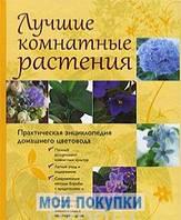 Лучшие комнатные растения. Практическая энциклопедия домашнего цветовода