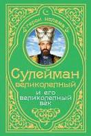 Сулейман Великолепный и его Великолепный Век, 978-5-699-66422-1, 9785699664221