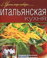 Коллектив авторов. коллектив. Итальянская кухня