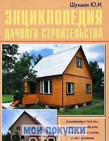 Лещинская. Большая книга праздников и поздравлений