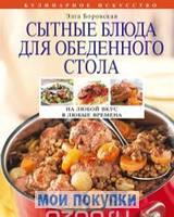 Боровская. Сытные блюда для обеденного стола