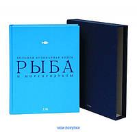 Рыба и морепродукты. Большая кулинарная книга. Книга в футляре