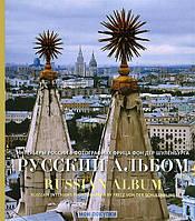 Русский альбом. Интерьеры России в фотографиях Фрица фон дер Шуленбурга