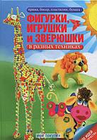 Фигурки, игрушки и зверюшки в разных техниках, 978-5-7797-1793-9
