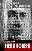 Ходорковский. Не виновен!, 978-5-4438-0194-0