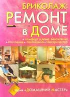 Бриколаж. Ремонт в доме. В 4 книгах. Книга 4. Комфорт в доме. Вентиляция, отопление, сантехника, эле