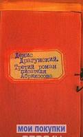 Третий роман писателя Абрикосова, 978-5-386-02538-0