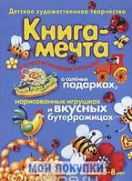 Книга-мечта о пластилиновом петушке, о соленых подарках, нарисованных игрушках и вкусных бутеррожица