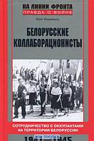 Белорусские коллаборационисты. Сотрудничество с оккупантами на территории Белоруссии. 1941-1945