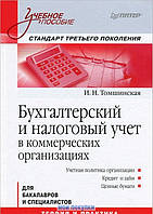 Бухгалтерский и налоговый учет в коммерческих организациях. Стандарт Третьего поколения