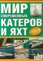 Мир современных катеров и яхт, 978-5-17-052729-8