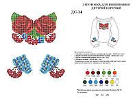 Вышиванка под вышивку бисером для девочки от 2 до 5 лет