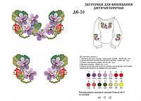 Заготовки вышиванки под бисер для девчонок от 2 до 5 лет