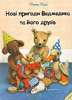 Нові пригоди Ведмедика та його друзів
