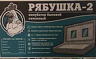 Инкубатор Рябушка2 автомат 100 яиц
