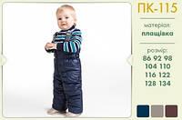 Полукомбинезон зимний детский ПК115 тм Бемби