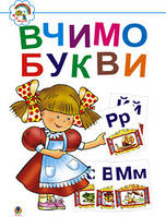 Вчимо букви: Навчальний посібник