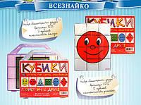 """Кубики """"Геометрические друзья"""" в пластиковом чемоданчике"""