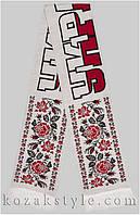 Шарф з українською символікою (3)