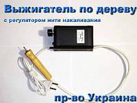 """Электровыжигатель по дереву с плавным регулятором """"Огонек-20""""."""