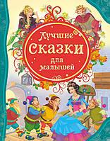 """ВЛС """"Лучшие сказки для малышей"""""""