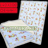 Детское одеяло на овчине (подкладка), утеплитель-холлофайбере, верх-100% хлопок, 140х100см, ТМ Ромашка