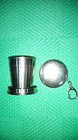 Складной стакан металлический 50 мл.